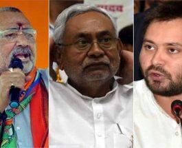 नीतीश कुमार के बयानों गिरिराज सिंह भड़के, फिर तेजस्वी यादव ने भी कसा सीएम पर तंज