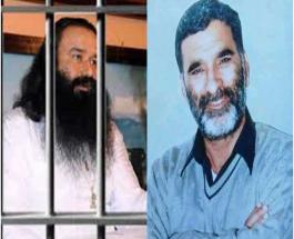 हरियाणा: जर्नलिस्ट छत्रपति मर्डर केस में राम रहीम को उम्रकैद, 50 हजार का फाइन भी