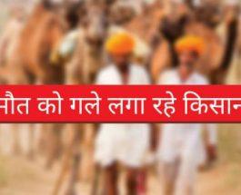 आखिर क्यूं किसानों की कब्रगाह बन रहा है महाराष्ट्र?