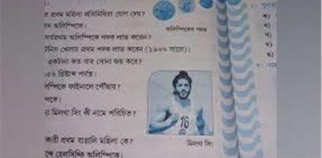 पश्चिम बंगाल : मिल्खा सिंह की जगह छाप दी 'फरहान अख्तर' की तस्वीर