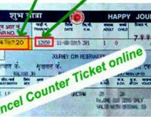 यात्रीगण कृप्या ध्यान दें… अब आप आईआरसीटीसी से काउंटर टिकट कैंसिल कर सकते हैं