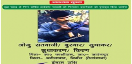 रांची: एक करोड़ का इनामी नक्सली सुधाकरण ने पत्नी नीलिमा के साथ तेलंगाना में सरेंडर किया
